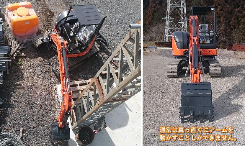 分解型ミニ油圧ショベル・小型掘削機械・ユンボ・アームスイング機能を搭載
